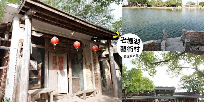 【台南景點】老塘湖藝術村。純樸學甲桃花源。湖畔乘船好愜意。台南學甲區 飢餓遊戲 綜藝玩很大
