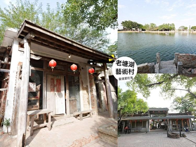 【台南景點】老塘湖藝術村。純樸學甲桃花源。湖畔乘船好愜意。台南學甲區|飢餓遊戲|綜藝玩很大