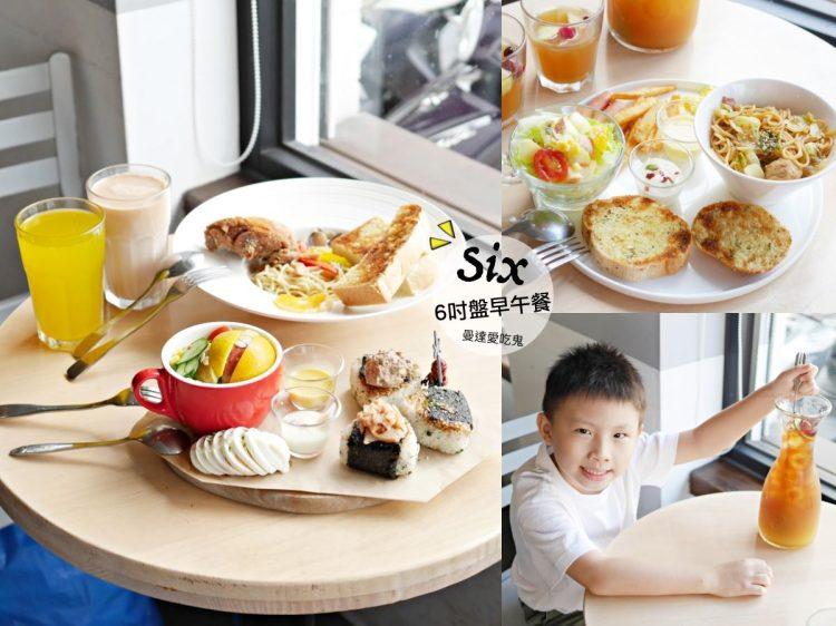 【台南美食】6吋盤早午餐 (台南中山南店)。就是要妳飽飽的。台南永康區|台南早午餐|開元路