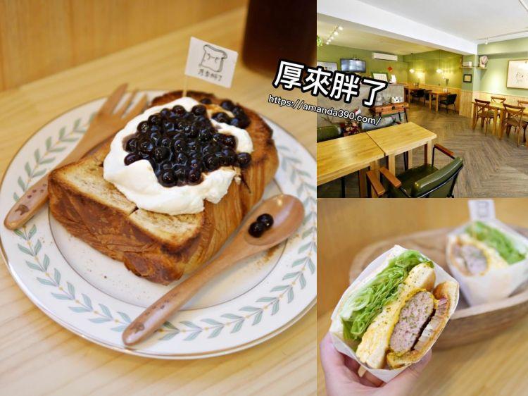 【台南美食】厚來胖了。讓人無法抗拒的珍珠鮮奶厚片。台南永康區|台南下午茶