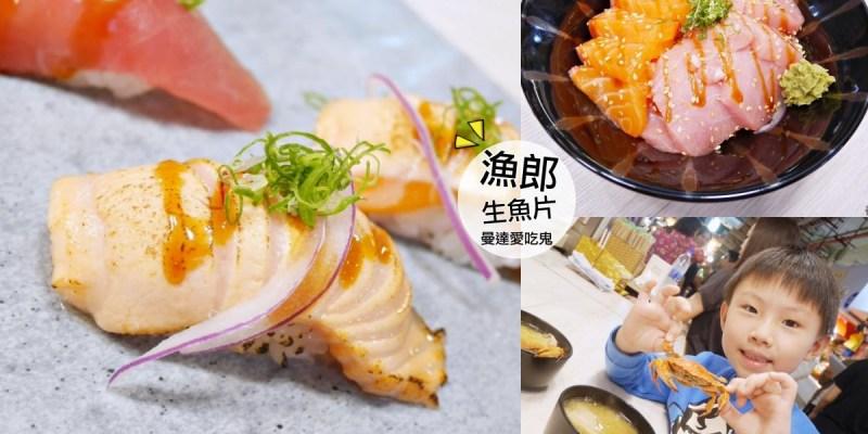 【屏東美食】漁郎生魚片。隱身於市場內的高CP值銷魂握壽司。瑞字號旗魚黑輪。東港美食|華僑市場