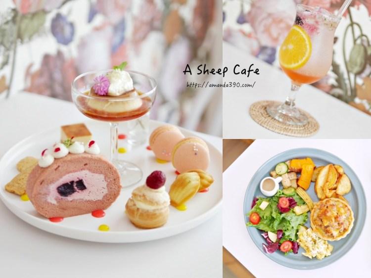 【台南美食】有一隻羊 A Sheep Cafe。純白洋房裡的夢幻下午茶。台南早午餐 台南北區 台南咖啡