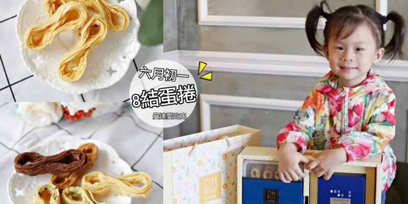 【彌月】六月初一8結蛋捲。越吃越涮嘴的幸福好滋味!8結聯名咖啡彌月禮盒 台中美食