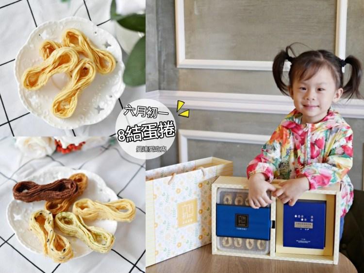 【彌月推薦】六月初一8結蛋捲。越吃越涮嘴的幸福好滋味!8結聯名咖啡彌月禮盒|台中美食|宅配美食