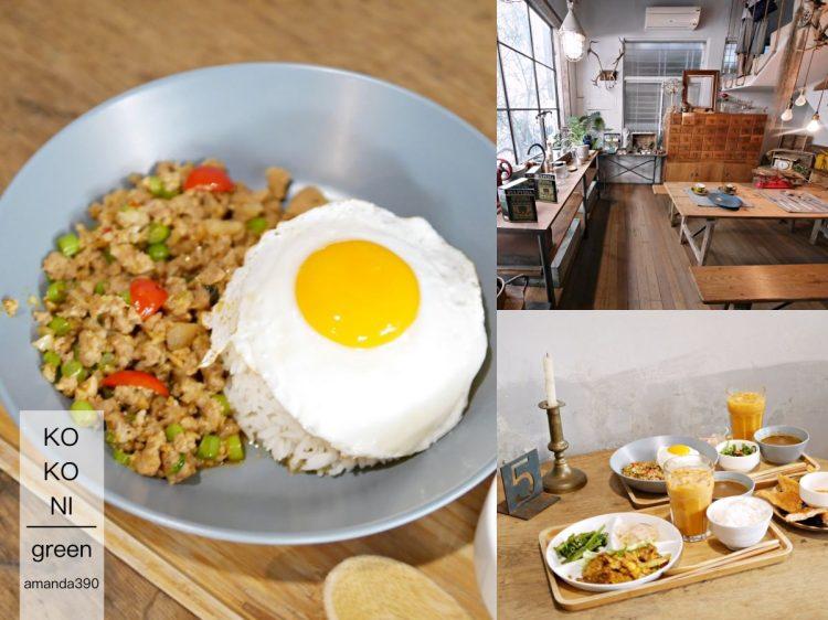 【台南美食】kokoni green。在50年老宅裡發現泰式好滋味!台南中西區 台南老屋 台南泰式料理