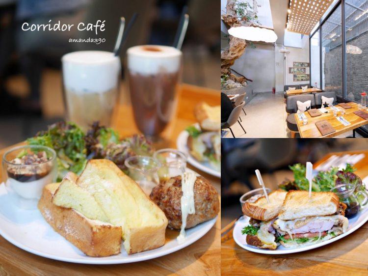 【台南美食】Corridor Café。質感清水模外觀好好拍咖啡館。台南早午餐|台南下午茶|台南安平區
