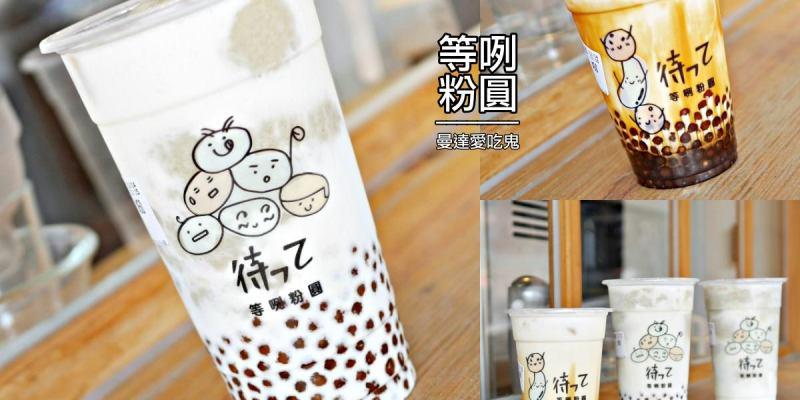 【台南美食】等咧粉圓-古早味茶飲 (成功店)。手工製作的純樸好味道!台南飲料|台南北區