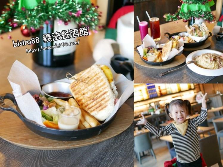 在酒吧享用愜意早午餐。bistro88 義法餐酒館。台南美食 新光三越 台南中西區