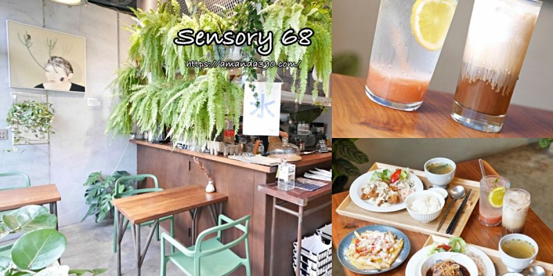 正興街吸睛森林系洋食。Sensory 68。快門按不停質感店家。台南美食|台南中西區|台南早午餐