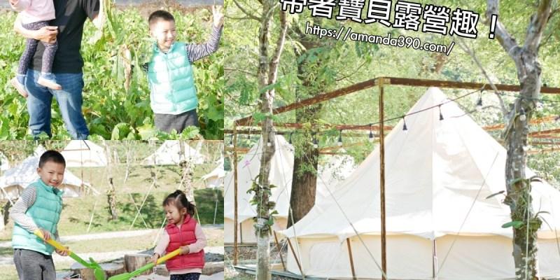 帶著孩子露營趣!行程滿滿一泊三食加在地體驗的免裝備『蝶舞澗』。高雄住宿|高雄美濃區|高雄露營