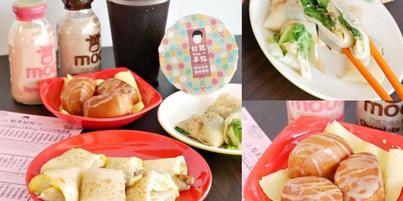 台南美食『紅記早點』崇明店人氣起司蛋餅、煉乳饅頭吃起來!台南早餐|台南蛋餅|台南東區