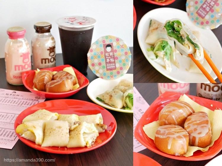 台南美食『紅記早點』崇明店人氣起司蛋餅、煉乳饅頭吃起來!台南早餐 台南蛋餅 台南東區