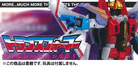 トランスフォーマー ジェネレーション2012(書籍) あみあみ新着予約開始!新作フィギュア