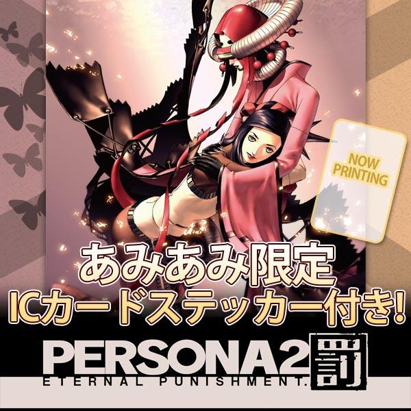 PSP 【あみあみ限定ICカードステッカー付き】ペルソナ2 罰|あみあみ予約開始フィギュア新作