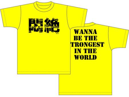 【画像】あみあみ新作フィギュア予約開始速報:世界でいちばん強くなりたい! Tシャツ 悶絶柄/L
