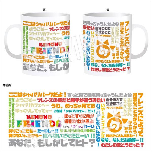 けものフレンズ マグカップ セリフver. アニメ・キャラクターグッズ新作情報・予約開始速報