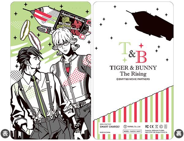 劇場版 TIGER & BUNNY -The Rising- モバイルバッテリー アニメ・キャラクターグッズ新作情報・予約開始速報
