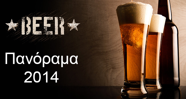 Πανόραμα-μπύρας-2014