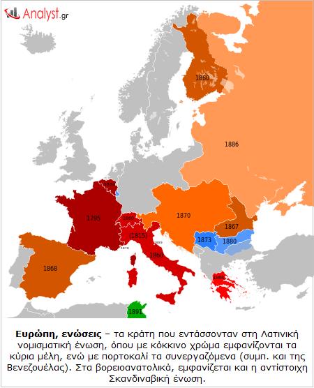 ΓΡΑΦΗΜΑ - Ευρώπη, ενώσεις – τα κράτη που εντάσσονταν στη Λατινική νομισματική ένωση