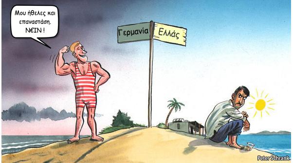EIKONA---Ελλάδα Εθνική ταπείνωση