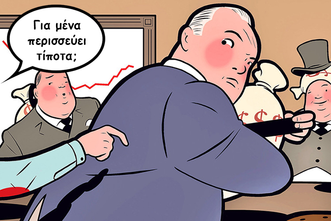 EIKONA---γενική,-αγορές Ο χρηματοπιστωτικός ναζισμός