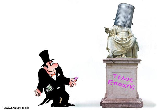 ΕΙΚΟΝΑ---Ελιτε,-Ελλάδα,-δημοκρατία,-πλούσιοι Το ολοκαύτωμα της μεσαίας τάξης