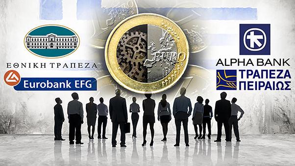 ΕΙΚΟΝΑ---Τράπεζες,-Ελλάδα Ο τραπεζικός πίθος των Δαναΐδων
