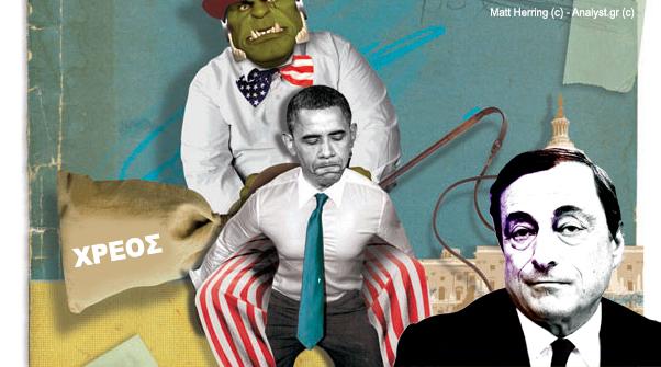 ΕΙΚΟΝΑ---κόσμος,-χρέος,-ΗΠΑ,-ΕΚΤ Ομόλογα υψηλού ρίσκου, επιτόκια και δολάριο