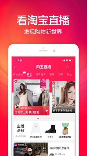 手机淘宝 9.1.0.40 Screen 4