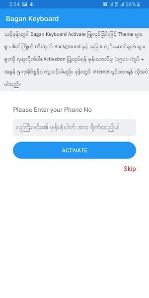 Bagan - Myanmar Keyboard 14.15 Screen 2