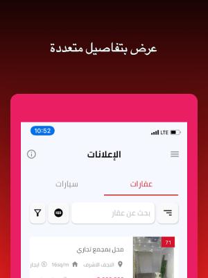 Android Amlakyee - أملاكي Screen 3