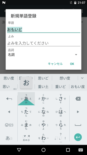 Google Japanese Input 2.24.3535.3.231113858-release-x86 Screen 12