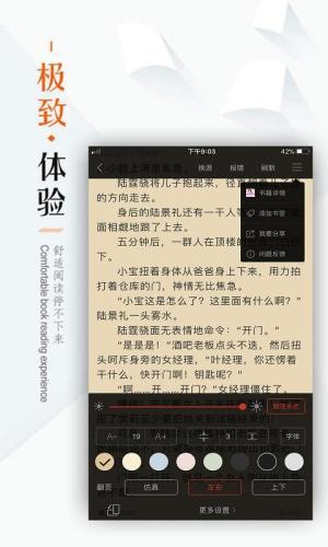 Android 看书神器-小说阅读器,海量资源想看就看 Screen 6