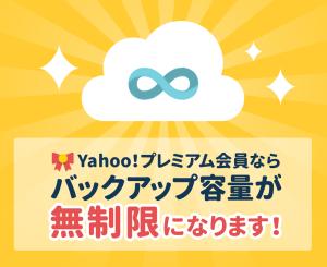 Yahoo!かんたんバックアップ-電話帳や写真を自動で保存 2.1.11 Screen 1