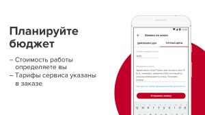 PROFI.RU для специалистов 17.1 Screen 4