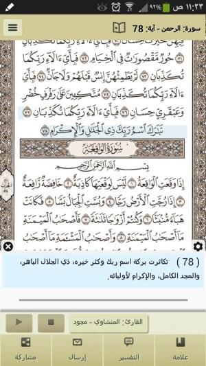 Ayat - Al Quran 2.10.1 Screen 6