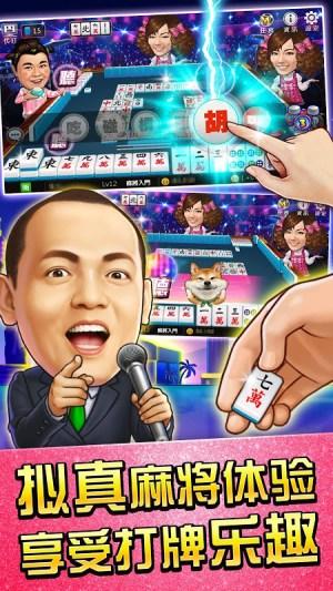 麻將 明星3缺1麻將–台灣16張麻將Mahjong 、SLOT、Poker 6.9.53 Screen 18