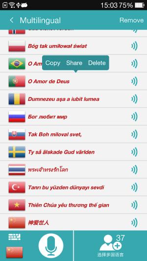 Translate Voice (Translator) 1.6.8 Screen 4