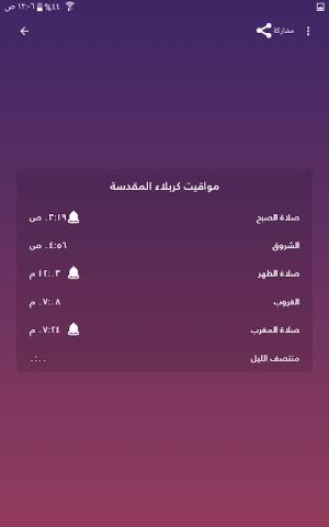 Holy Quran, Adhan, Qibla Finder - Haqibat Almumin 7.2.4 Screen 7