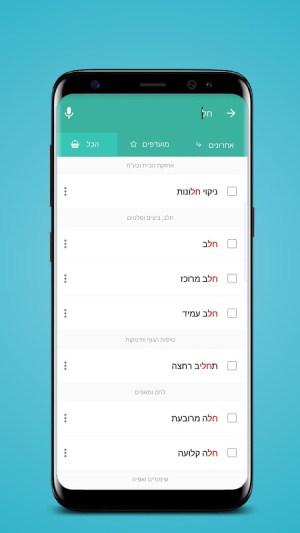 Android רשימת קניות - קניינית 2 (בעברית) Screen 2