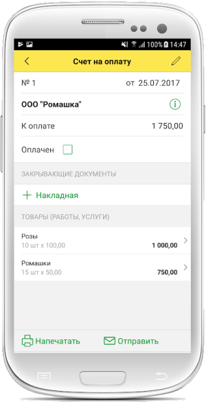 1С:Мобильная бухгалтерия 1.0.87 Screen 7