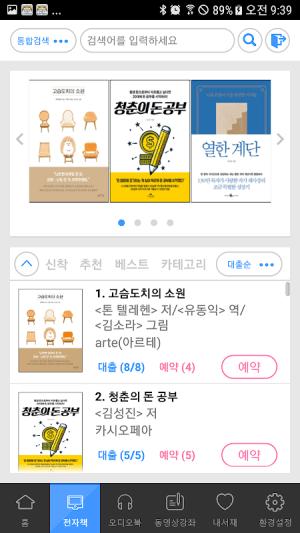 책 읽는 도시 인천 for phone 2.0.27 Screen 3