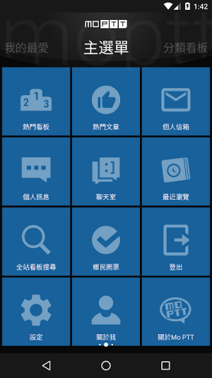 Mo PTT 9.6.6 Screen 4