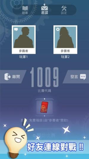 知識王LIVE 0.996 Screen 2