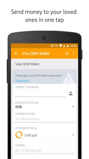 QIWI Wallet 3.22.0 Screen 14