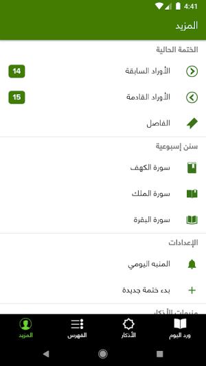 ختمة - Khatmah 2.6 Screen 13