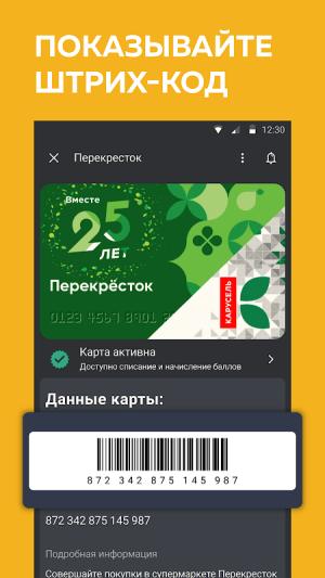 Wallet 7.7.0 Screen 5