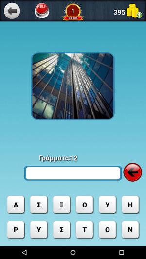4 Εικόνες 1 Λέξη 1.35 Screen 14