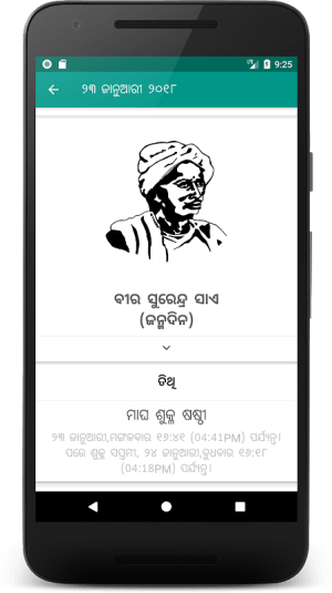 Oriya (Odia) Calendar 2.0.06 Screen 6