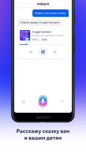 Android Маруся — голосовой помощник! Screen 3